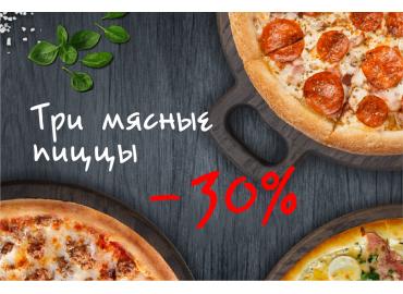 Три мясные пиццы