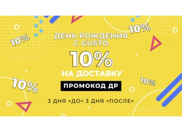 """Скидка на ДОСТАВКУ 10% в """"День Рождения"""""""