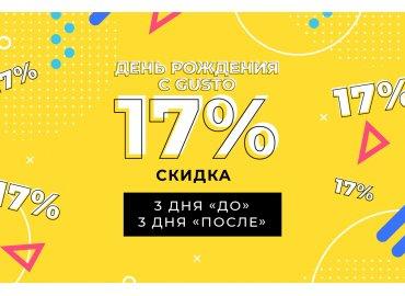 """Скидка 17% """"День Рождения"""""""