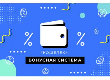 Бонусная система КОШЕЛЁК
