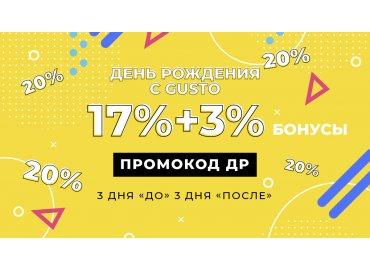"""Скидка 20% в """"День Рождения"""""""
