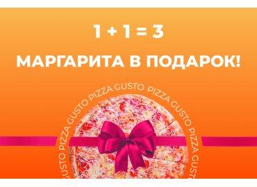Закажи 2 пиццы - третью получи в подарок!